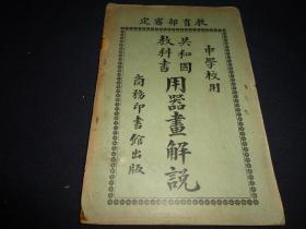 共和國教科書《用器畫解說》