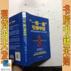 """""""一帶一路""""引領中國:國家頂層戰略設計與行動布局"""