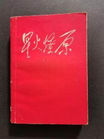 星火燎原 七(私藏自然舊,北京一版一印,帶地圖,品見圖)