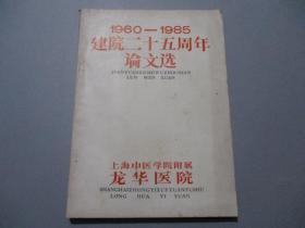 1960-1985建院二十五周年論文選(上)