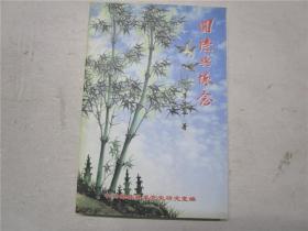 《回憶與懷念》 作者李克平簽贈本