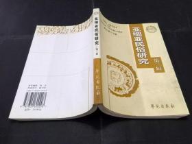 亞細亞民俗研究   第三輯(近九品)