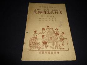 《復興衛生教科書》初小第四冊