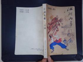 江湖內幕(下冊)