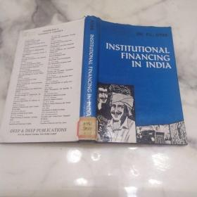 INSTITUTIONAL FINANCING IN INDIA 印度的机构融资 精装本