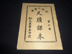 初級小學用《尺牘課本》(第六冊)
