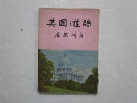 《美國游蹤》 作者屈武圻簽贈本 (內頁配有多幅插圖)