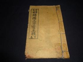 中華民國《婦孺三字書五種》下卷