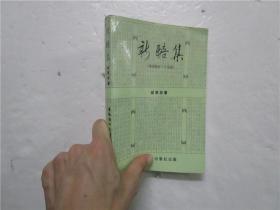 《新醅集(詩詞四百一十五首)》 作者胡果存簽贈本
