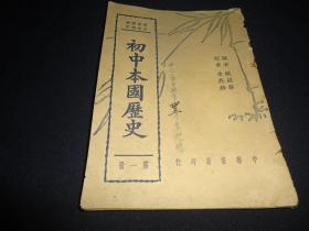 《初中本國歷史》(第一冊)內附彩色歷史地圖