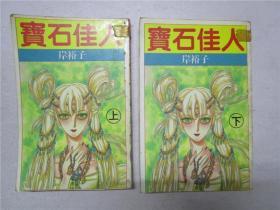 《寶石佳人》小32開原版上下全2冊合售