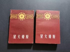 光榮的中國人民解放軍-星火燎原(上下兩冊全,私藏自然舊,1958年北京一版一印,每冊都有地圖和彩色插圖)
