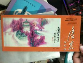 中國書畫名家作品選郵資明信片系列之十一 唐云 . (牡丹郵資片 )唐云作品選 5折