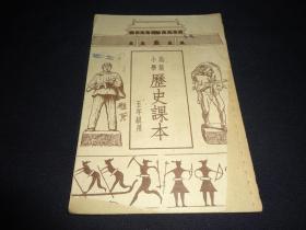 《高級小學歷史課本》(五年級用)
