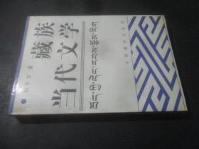 藏族當代文學