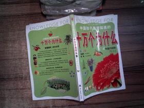 中國孩子最想知道的十萬個為什么4 有趣的植物