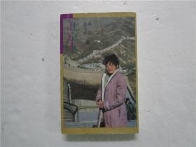 《北京人》 封面攝影黃德偉蓋章簽贈本