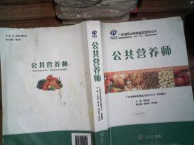 廣東省職業技能鑒定指導叢書:公共營養師  有筆跡磨損