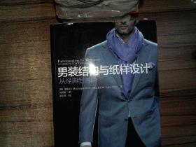 男裝結構與紙樣設計  從經典到時尚