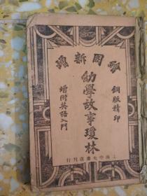 繪圖新增  幼學故事瓊林   (增附英語入門)