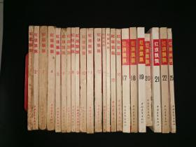 紅旗飄飄(1-25集,沒有23和24,23本合售,北京一版一印,私藏自然舊)
