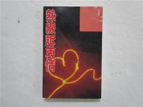 小32開 《熱線訴衷情》 作者白韻琴簽贈本