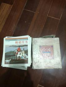 中國戲曲故事畫庫 元代戲曲 全十冊