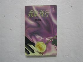 小32開 《我歌我行》 作者林燕妮鈐印本
