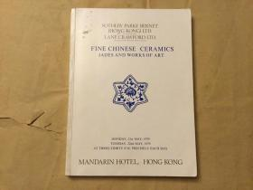 早期蘇富比陶瓷拍賣圖錄  Sotheby Fine Chinese Ceramics Jades and Works of Art (孔網最低價)