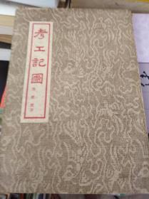 考工記圖  56年版