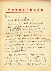 福建著名詩人:陳侶白先生信札一通二頁【同一上款:福建作家黑尼    16開 】(1)