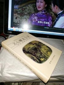 文心雕龍全譯
