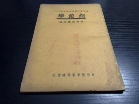 【民國醫學著作】細菌學(民國二十四年(1935年)東亞醫學書局出版,品佳)