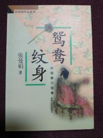 【著名臺灣女作家張曼娟簽名本】《鴛鴦紋身》1998年一版一印