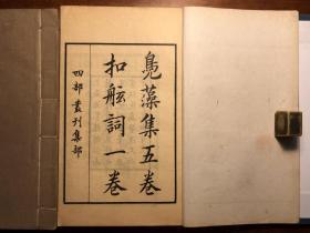 高太史鳧藻集  鳧藻集五卷扣舷詞一卷 兩冊全