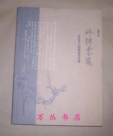 碎錦零箋:文化名人的墨跡與往事(方繼孝簽名鈐章)