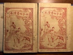 繪圖女子四書讀本 兩冊全