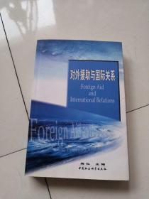 對外援助與國際關系