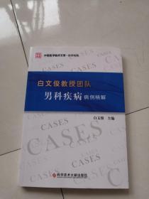 白文俊教授團隊男科疾病病例精解/中國醫學臨床百家