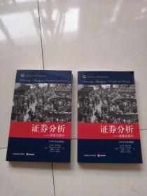 證券分析:原理與技巧(全二卷)