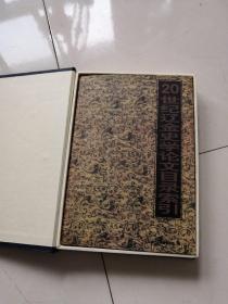 20世紀遼金史學論文目錄索引【精裝帶盒,附光盤】