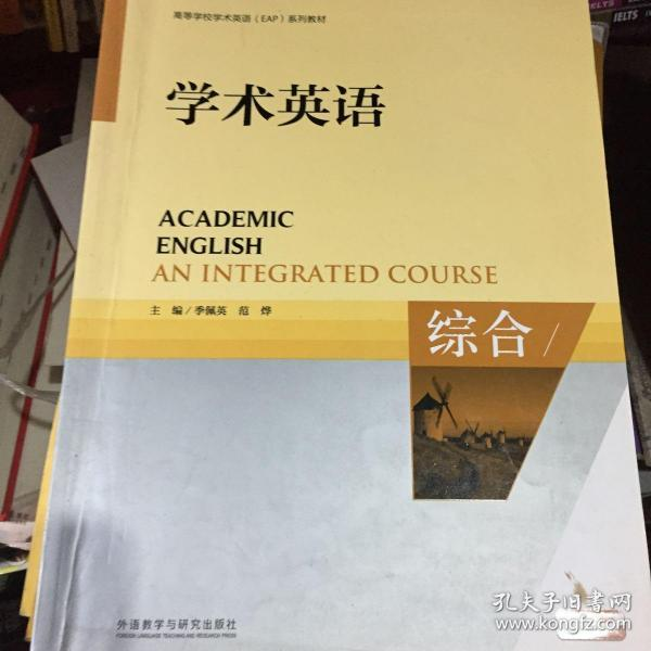 学术英语. 综合. An integrated course