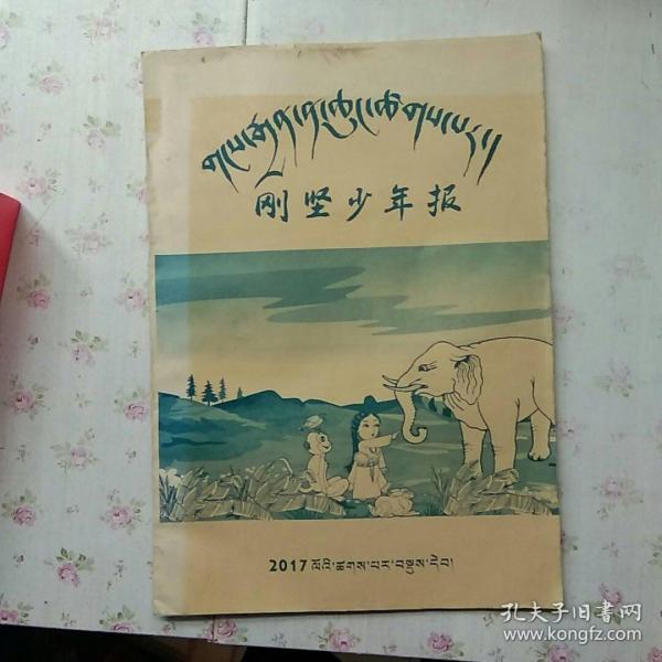Gangjian Youth Daily Tibetan Newspaper, 2017
