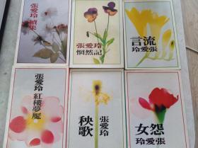 張愛玲作品集  皇冠花卉版6本合售,其中1本是初版,包快遞!