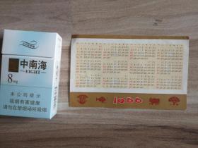 1966上海人民美術出版社年歷片