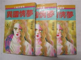 《異國情夢》小32開原版1-3全3冊合售