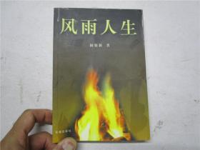 《 風雨人生》 作者閉鼎新蓋章本