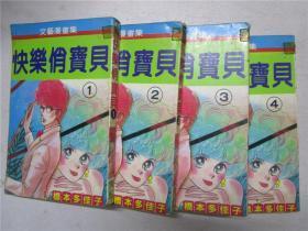 《炔樂俏寶貝》小32開原版1-4全4冊合售