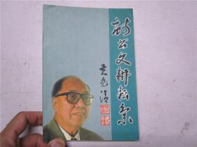 《詩書文耕耘集》 作者黃堯清蓋章簽贈本