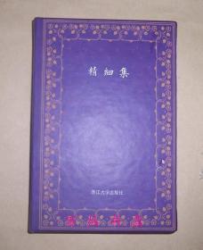 精細集(精裝毛邊未裁本)作者俞曉群簽名鈐印